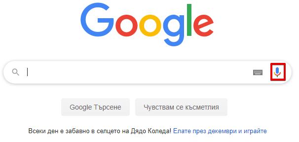 Какво е Google Voice Search