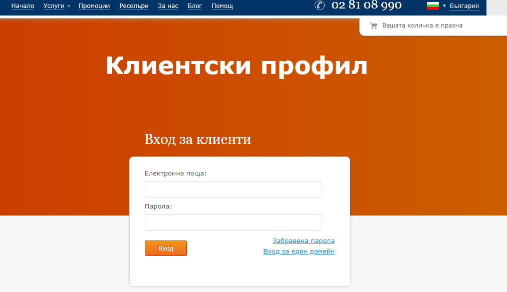 Влезте на www.superhosting.bg