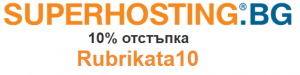 Промо код Суперхостинг 10%