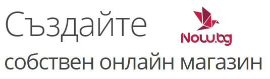 Изработка на онлайн магазин от Now.bg