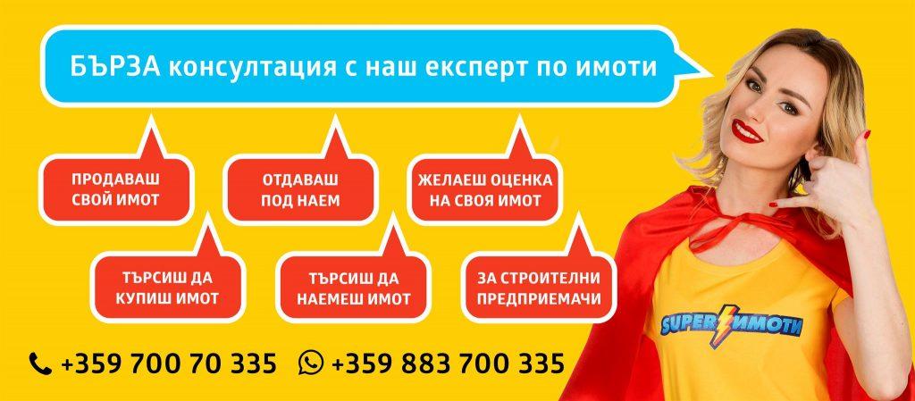 Как да продадем имот във Варна?