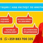 Как да продадем имот във Варна – съвети от SUPERIMOTI